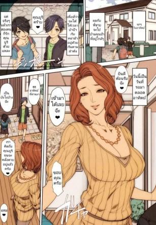 หลานมาเยี่ยม ป้าก็ชื่นใจ – (C91) [Mousou Colosseo (Oda non)] H na Toshiue no Hitozuma Onna Joushi Bon – A Sexy Married Woman & A Female Boss